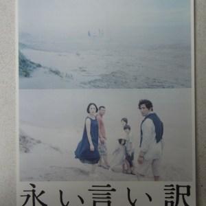 漫長的藉口 日本電影海報