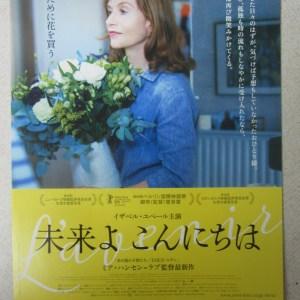 從前.現在.將來 日本電影海報