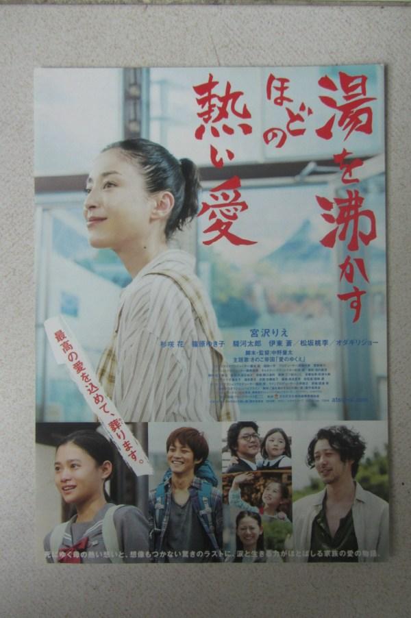 幸福澡堂 日本電影海報