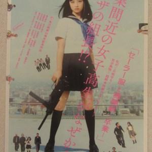水手服與機關槍-卒業 日本電影海報