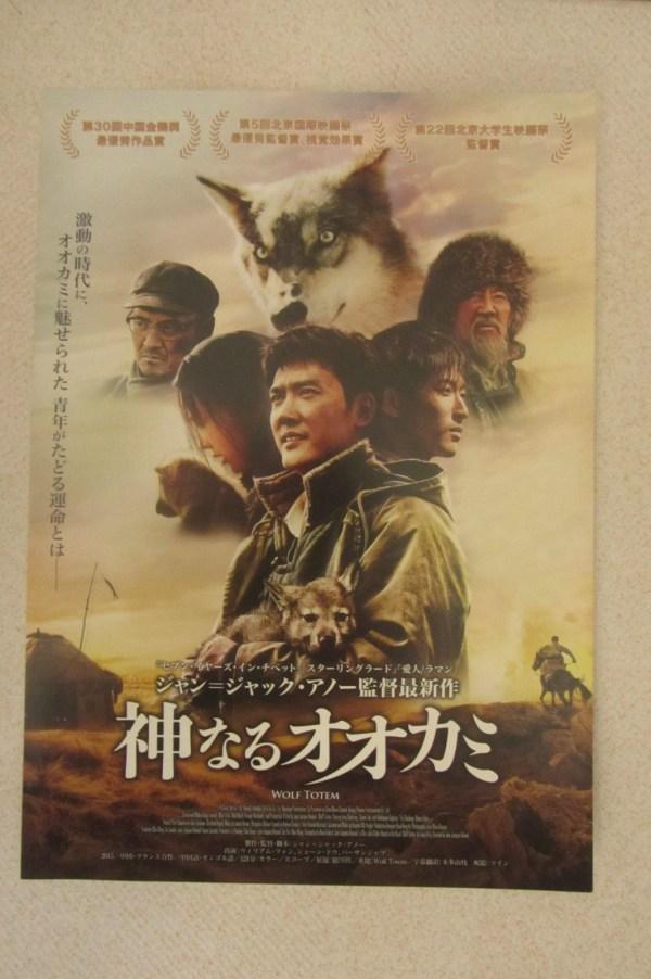 狼圖騰 日本電影海報