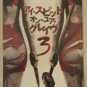 狂徒末路 第3集 日本電影海報