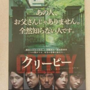鄰家怪嚇 日本電影海報