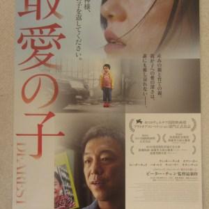 親愛的 日本電影海報