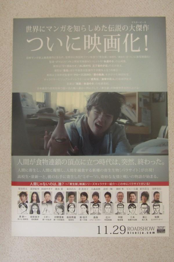 寄生獸 日本電影海報