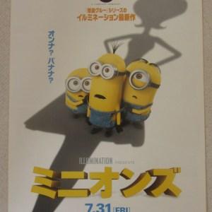 迷你兵團 日本電影海報