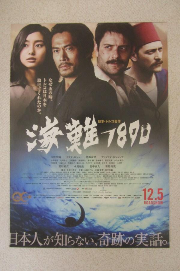 海難1890 日本電影海報