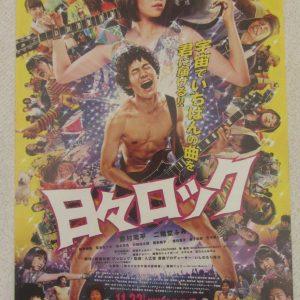 日日搖滾 日本電影海報