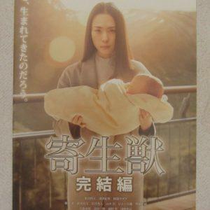 寄生獸完結編 日本電影海報