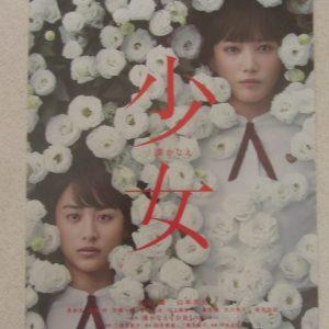 少女 日本電影海報