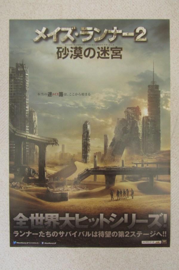移動迷宮:焦土試煉 日本電影海報