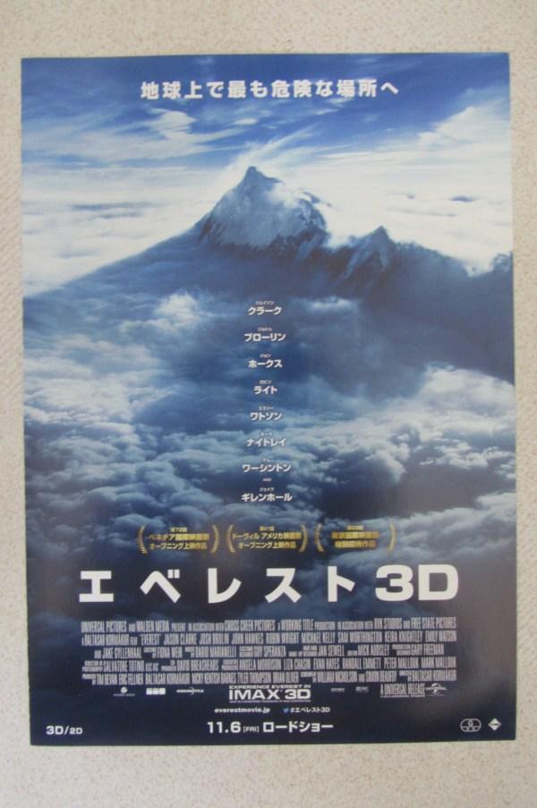 珠峰浩劫 日本電影海報