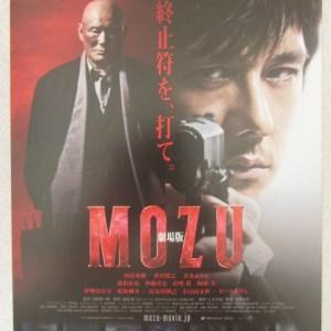 MOZU劇場版 日本電影海報