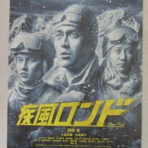 阿部寬 大島優子 疾風迴巡曲 日本電影海報