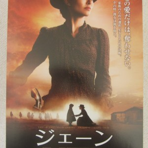 珍槍復仇 日本電影海報