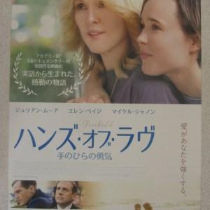 愛是最大權利 日本電影海報
