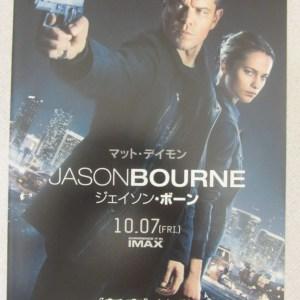 叛諜追擊5:身份重啟 日本電影海報