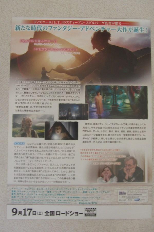 吹夢的巨人 日本電影海報