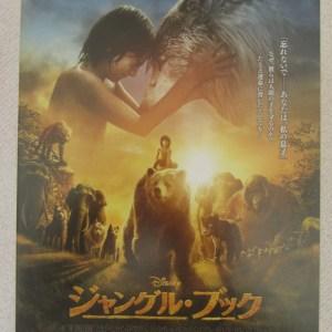 魔幻森林 日本電影海報