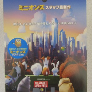 Petpet當家 日本電影海報