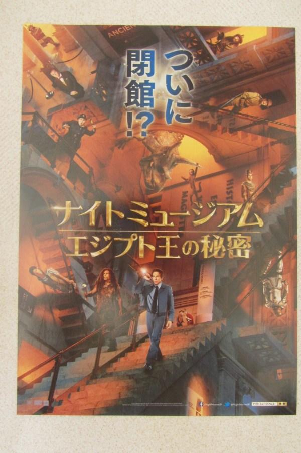 翻生侏羅館3:古墓的秘密 日本電影海報