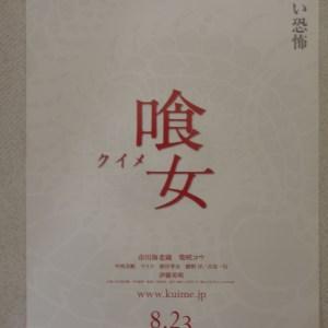 惡之食女 日本電影海報