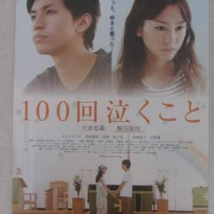 100次哭泣 日本電影海報