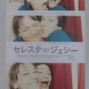 分手再愛你 日本電影海報