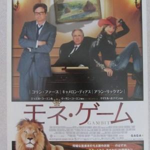 離奇偽術家 日本電影海報