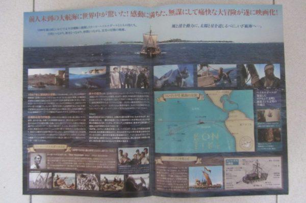 孤筏重洋 日本電影海報