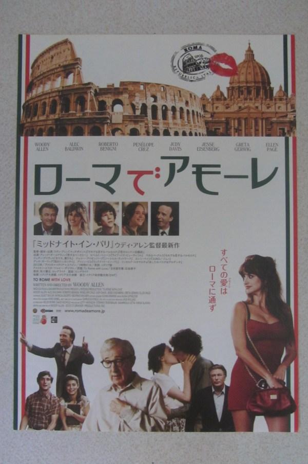 情迷羅馬 日本電影海報