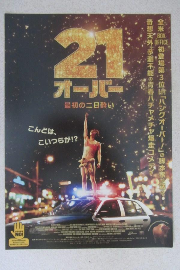 21成人鳥 日本電影海報