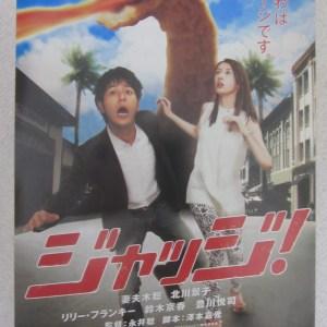 廣告祭!唔制 日本電影海報