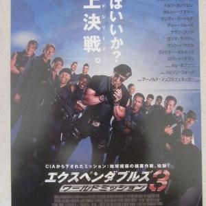 轟天猛將3 日本電影海報
