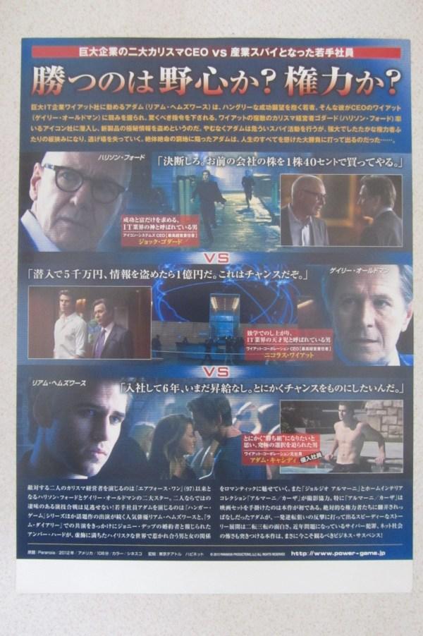 無間暗戰 日本電影海報