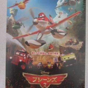 飛機總動員2 日本電影海報