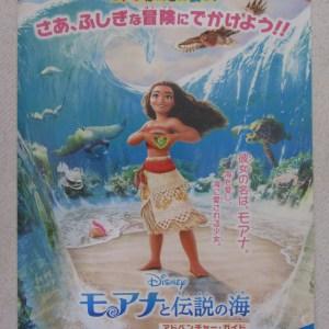 魔海奇緣 日本電影海報