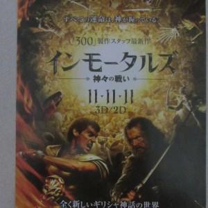 天魔戰神 日本電影海報
