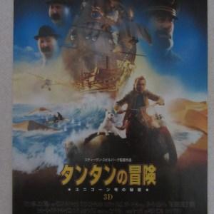 丁丁歷險記 日本電影海報