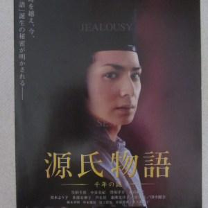 源氏物語 日本電影海報