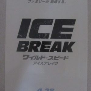 狂野時速8 日本電影海報