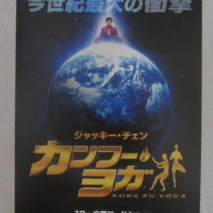 功夫瑜伽 日本電影海報