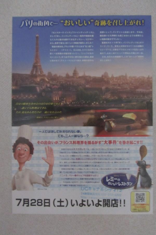 五星級大鼠 日本電影海報