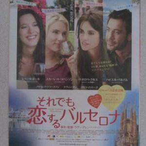 情迷巴塞隆拿 日本電影海報