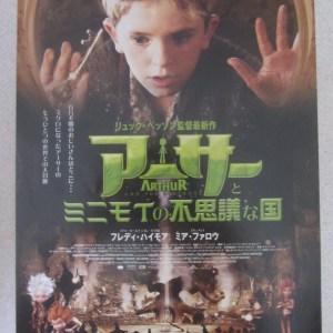 迷你魔界大冒險 日本電影海報