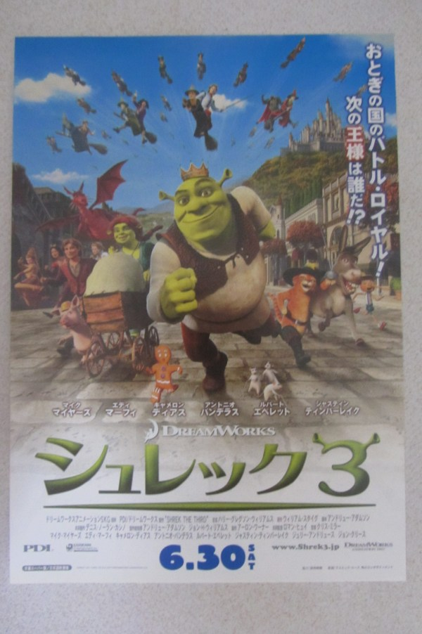 史力加3 日本電影海報