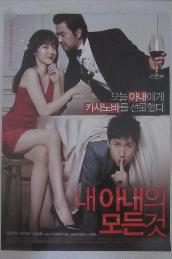 家有刁妻 南韓電影海報