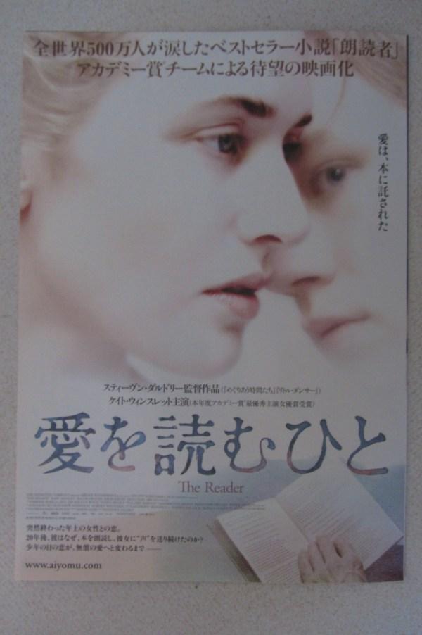 讀愛 日本電影海報