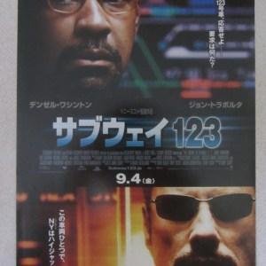 騎劫列車123 日本電影海報