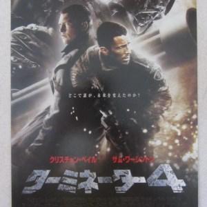 未來戰士2018 日本電影海報
